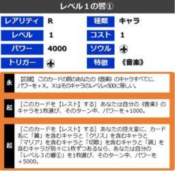 レベル1の響①:レア(WS「ブースターパック 戦姫絶唱シンフォギアAXZ」収録)