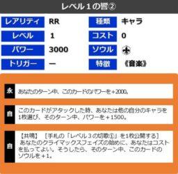 レベル1の響②:ダブルレア(WS「ブースターパック 戦姫絶唱シンフォギアAXZ」収録)
