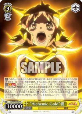 """Alchemic Gold""響(WS「ブースターパック 戦姫絶唱シンフォギアAXZ」収録)"