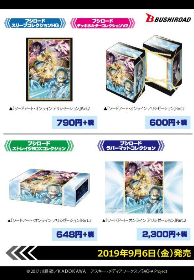 【サプライ】SAO(ソードアート・オンライン)アリシゼーションのスリーブ&デッキホルダー&ラバーマット&ストレイジBOX