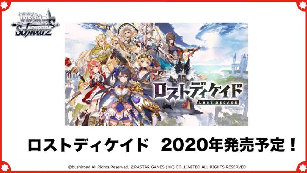 ヴァイスシュヴァルツに「ロストディケイド」が参戦決定!2020年発売予定!