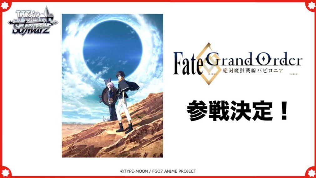 ヴァイスシュヴァルツに「Fate/Grand Order -絶対魔獣戦線バビロニア-」が参戦決定!発売日は未定!