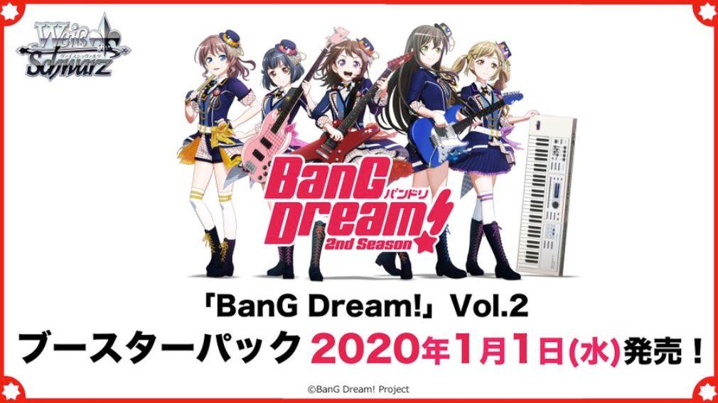 ヴァイスシュヴァルツ「BanG Dream! Vol.2」が発売決定!2020年1月1日(元旦)にブースターパックが発売!