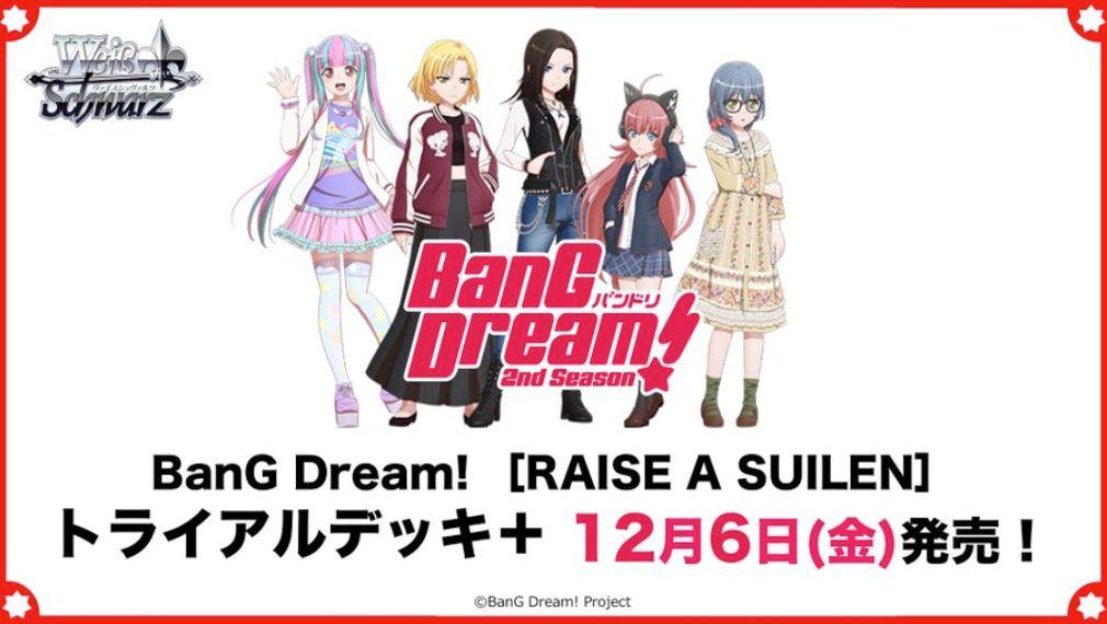 ヴァイスシュヴァルツ「TD+ RAISE A SUILEN」が発売決定!2020年12月6日に発売!