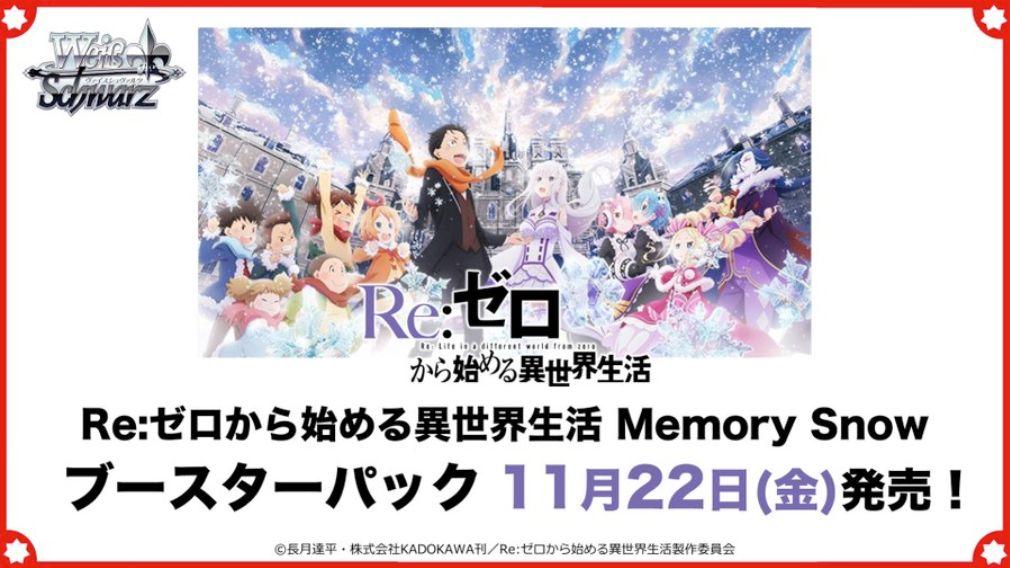ヴァイスシュヴァルツ「Re:ゼロから始める異世界生活 Memory Snow」が発売決定!2020年1月1日(元旦)にブースターパックが発売!