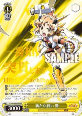 新たな戦い 響(WS「ブースターパック 戦姫絶唱シンフォギアAXZ」収録スペシャルSPパラレル)