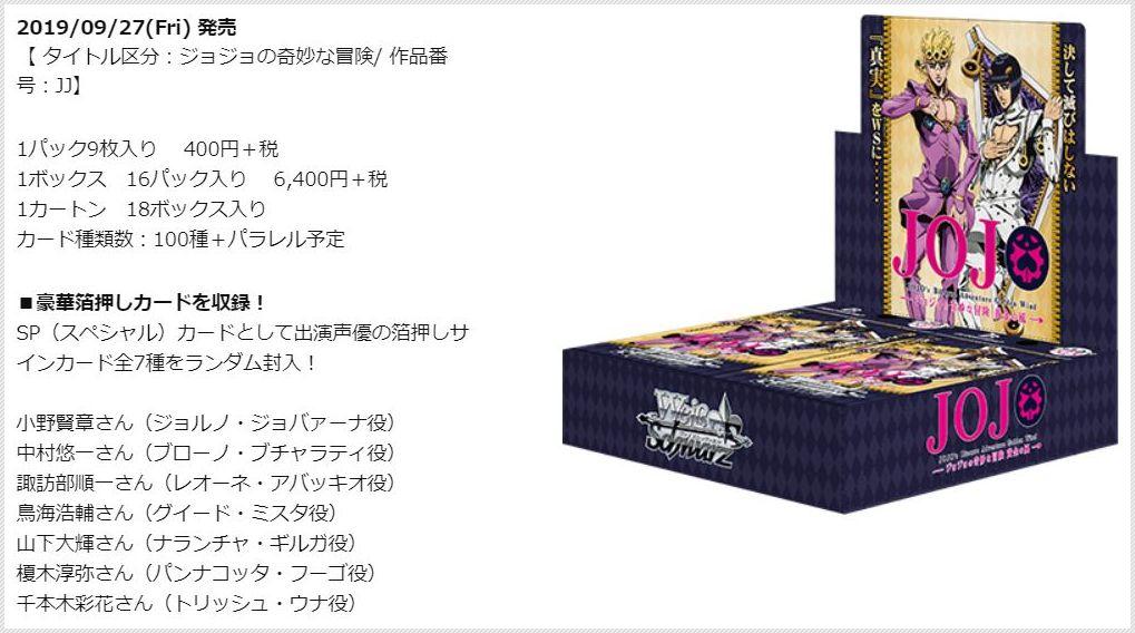 【サイン】WS「ジョジョの奇妙な冒険 黄金の風(ブースターパック)」の収録サインカード情報が公開!BOX&カートンへの封入率は?