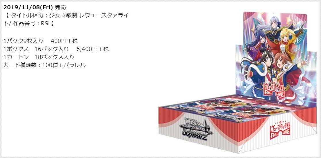 ブースターパック 少女☆歌劇 レヴュースタァライト -Re LIVE-(公式製品画像)