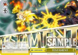 TESTAMENT 響クライマックス(WS「ブースターパック 戦姫絶唱シンフォギアAXZ」収録)