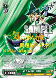 新たな戦い 切歌(WS「ブースターパック 戦姫絶唱シンフォギアAXZ」収録スペシャルSPパラレル)