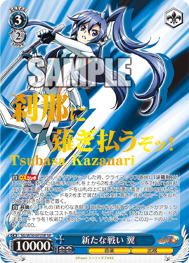 新たな戦い 翼(WS「ブースターパック 戦姫絶唱シンフォギアAXZ」収録スペシャルSPパラレル)