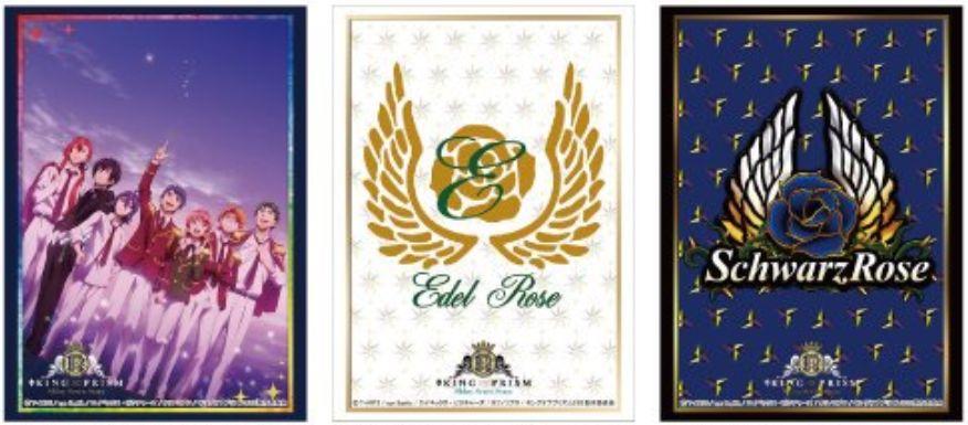 【サプライ】キンプリ(KING OF PRISM)のスリーブ&ラバーマットが2019年9月13日に発売決定!