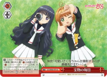 宝物の毎日 桜&知世クライマックス(WS「ブースターパック カードキャプターさくら クリアカード編」収録)