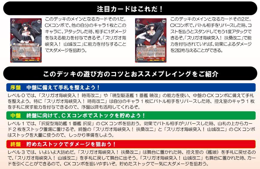 キーカード&使い方:西村艦隊デッキ:WS「艦隊これくしょん -艦これ- 5th Phase」公式デッキレシピ