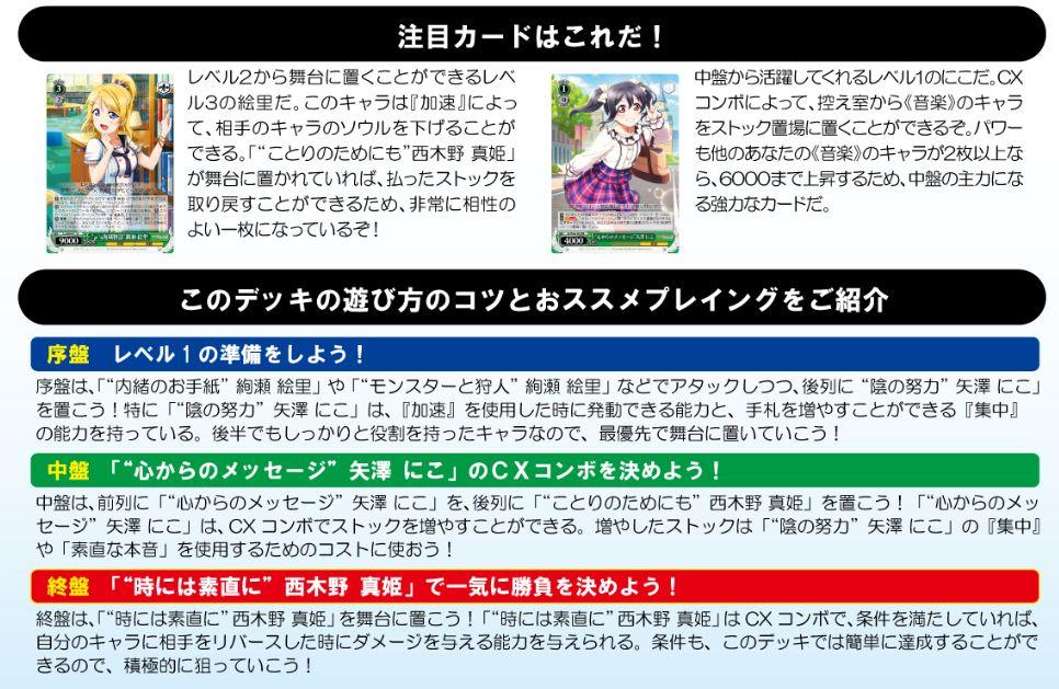 キーカード&使い方:BiBiデッキ:WS「ラブライブ! feat.スクールアイドルフェスティバル Vol.3~6th Anniversary~」公式デッキレシピ