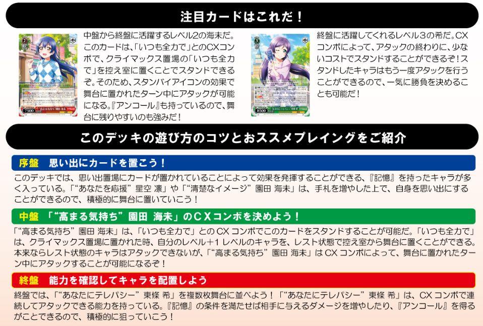 キーカード&使い方:lily whiteデッキ:WS「ラブライブ! feat.スクールアイドルフェスティバル Vol.3~6th Anniversary~」公式デッキレシピ