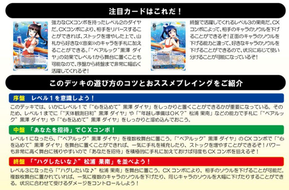 キーカード&使い方:AZALEAデッキ:WS「ラブライブ!サンシャイン!! feat.スクールアイドルフェスティバル~6th Anniversary~」公式デッキレシピ