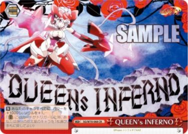 QUEEN'S INFERNO クリス・クライマックス(WS「ブースターパック 戦姫絶唱シンフォギアAXZ」収録)