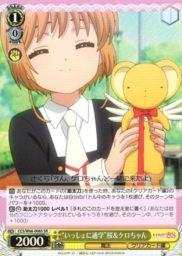 """CCS/W66-006S [SR] : (ホロ)""""いっしょに通学""""桜&ケロちゃん"""