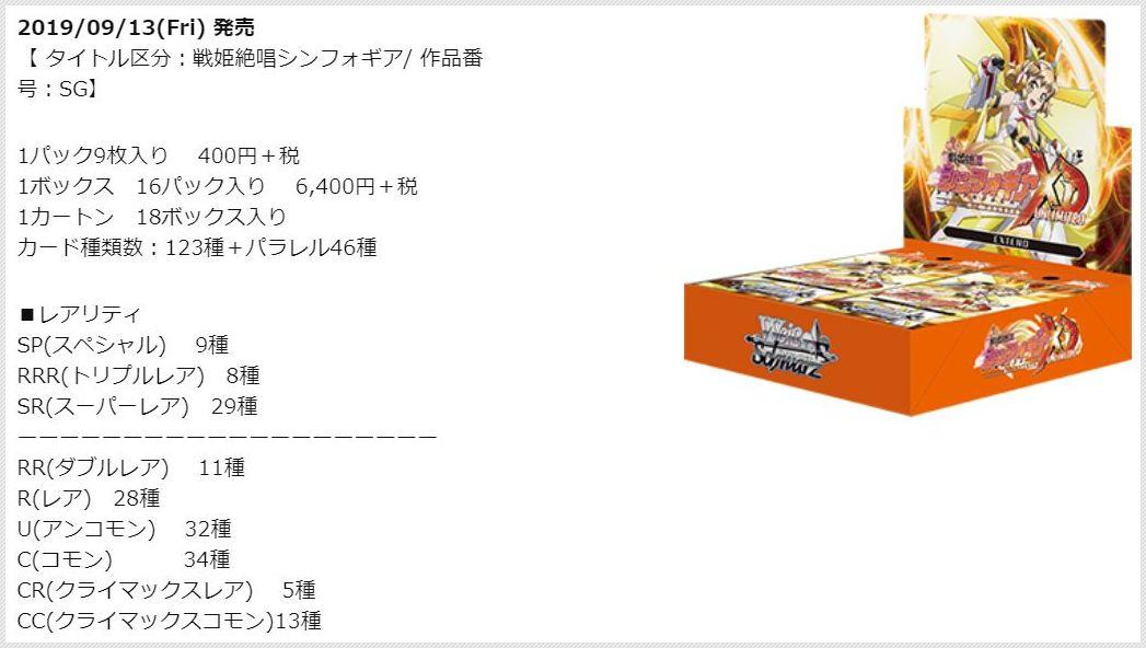 【サイン&新規】WS「戦姫絶唱シンフォギアXD UNLIMITED EXTEND」の収録サインSP&新規追加カードリストが公開!