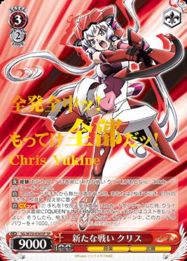 新たな戦い クリス(WS「ブースターパック 戦姫絶唱シンフォギアAXZ」収録のスペシャルSPパラレル)