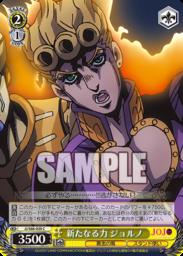 新たなる力 ジョルノ(WS「ブースターパック ジョジョの奇妙な冒険 第5部 黄金の風」収録)