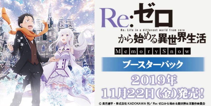 【カートン】WS「Re:ゼロから始める異世界生活 Memory Snow」のカートンをネット通販最安値で予約出来るお店は?