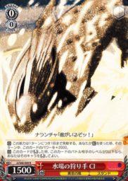 水場の狩り手 Cl:クラッシュ(WS「ブースターパック ジョジョの奇妙な冒険 第5部 黄金の風」収録)