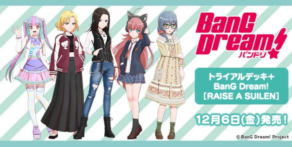 【デッキリスト】WS「TD+ RAISE A SUILEN(BanG Dream!)」収録カードリスト情報まとめ【ヴァイスシュヴァルツ トライアルデッキプラス】