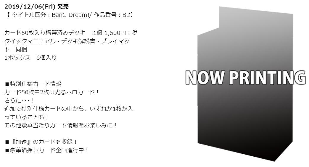 トライアルデッキ+(プラス) BanG Dream![RAISE A SUILEN]