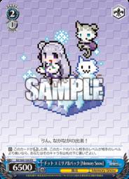 ドット エミリア 【Memory Snow】(WS「Re:ゼロから始める異世界生活 Memory Snow」収録BOX特典プロモ(PR)カード)