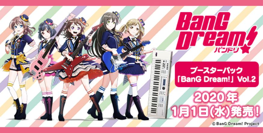 【カートン】WS「BanG Dream! Vol.2」のカートンをネット通販最安値で予約出来るお店は?