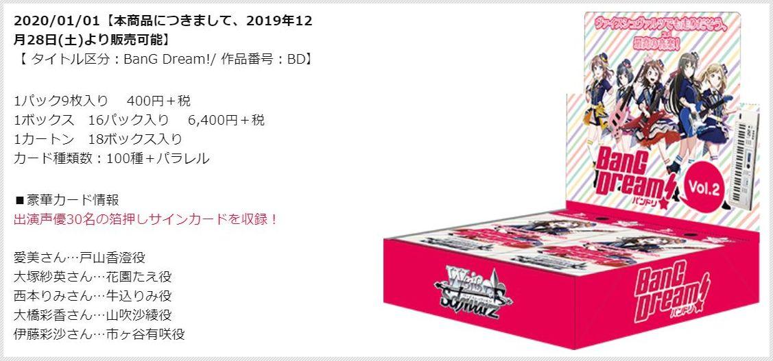 ブースターパック 「BanG Dream!」Vol.2 の公式サイト情報