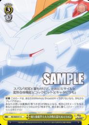 飛行強襲型大火力決戦兵器YUKI-USAGI(WS「BP Re:ゼロから始める異世界生活 Memory Snow」収録)