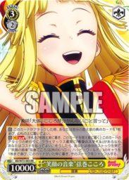 """""""笑顔の音楽""""弦巻こころ(WS「ブースターパック BanG Dream! Vol.2」収録)"""