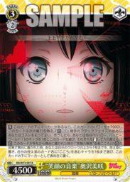 """""""笑顔の音楽""""奥沢美咲:ミッシェル(WS「ブースターパック BanG Dream! Vol.2」収録)"""