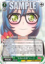"""""""至高の音楽""""ロック(WS「ブースターパック BanG Dream! Vol.2」収録)"""