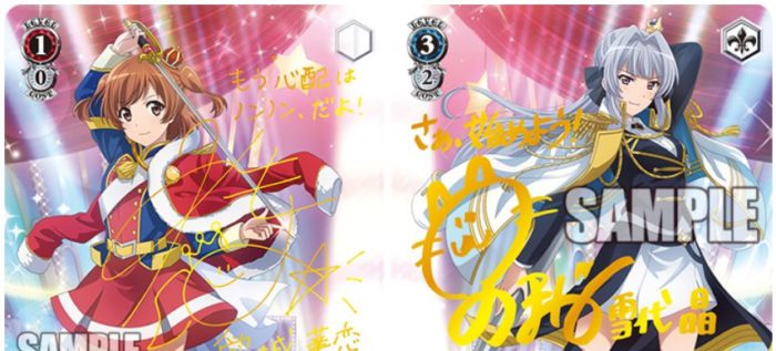 【ヴァイス 買取】BP「少女☆歌劇 レヴュースタァライト -Re LIVE-」のSP買取価格ランキング!最高額トップレアはどのサインカード?