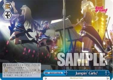 Jumpin Girls 花園たえ・クライマックス(WS「ブースターパック BanG Dream! Vol.2」収録)