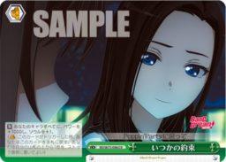 いつかの約束 レイヤ・クライマックス(WS「ブースターパック BanG Dream! Vol.2」収録)