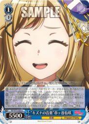 """""""キズナの音楽""""市ヶ谷有咲(WS「ブースターパック BanG Dream! Vol.2」収録)"""