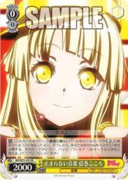 止まらない音楽 弦巻こころ(WS「ブースターパック BanG Dream! Vol.2」BOX特典PRプロモカード)