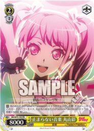 止まらない音楽 丸山彩(WS「ブースターパック BanG Dream! Vol.2」BOX特典PRプロモカード)