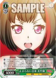 止まらない音楽 美竹蘭(WS「ブースターパック BanG Dream! Vol.2」BOX特典PRプロモカード)