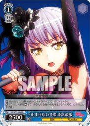 止まらない音楽 湊友希那(WS「ブースターパック BanG Dream! Vol.2」BOX特典PRプロモカード)