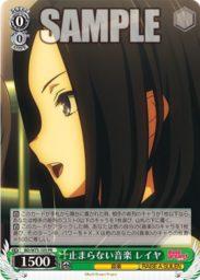 止まらない音楽 レイヤ(WS「ブースターパック BanG Dream! Vol.2」BOX特典PRプロモカード)