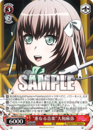 """""""重なる音楽""""大和麻弥(WS「ブースターパック BanG Dream! Vol.2」収録)"""