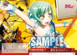 重なるメロディ 氷川日菜・クライマックス(WS「ブースターパック BanG Dream! Vol.2」収録)