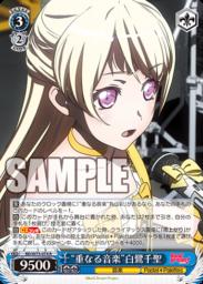 """""""重なる音楽""""白鷺千聖(WS「ブースターパック BanG Dream! Vol.2」収録)"""