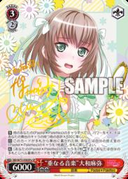 """""""重なる音楽""""大和麻弥(WS「ブースターパック BanG Dream! Vol.2」収録のサイン入りスペシャルSPパラレル)"""
